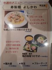 むぎくらべ【七】 ~寿製麺 よしかわ「麺割烹 霜月 鴨の味噌つけそば」~-3