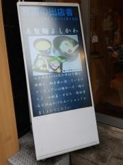 むぎくらべ【七】 ~寿製麺 よしかわ「麺割烹 霜月 鴨の味噌つけそば」~-15