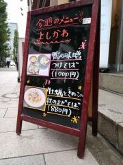むぎくらべ【七】 ~寿製麺 よしかわ「麺割烹 霜月 鴨の味噌つけそば」~-16