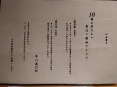 【新店】波と雲-8