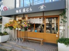 【新店】麺屋 藤むら-1