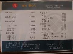 【新店】麺屋 藤むら-5