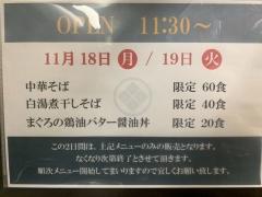 【新店】麺屋 藤むら-6