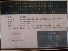 【新店】麺屋 藤むら-11
