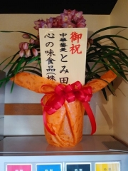 【新店】麺屋 藤むら-12