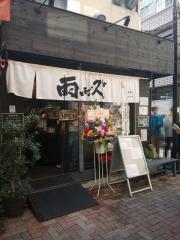 雨ニモマケズ【七】-1