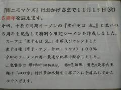雨ニモマケズ【七】-2