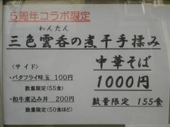 雨ニモマケズ【七】-3