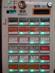 神保町黒須【壱八】-2