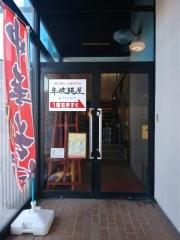 無化調らぁ麺専門店 牟岐縄屋【弐】-10
