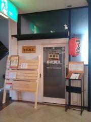 無化調らぁ麺専門店 牟岐縄屋【弐】-11