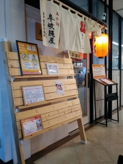 無化調らぁ麺専門店 牟岐縄屋【弐】-13