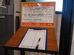 無化調らぁ麺専門店 牟岐縄屋【弐】-12