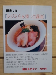 無化調らぁ麺専門店 牟岐縄屋【弐】-14