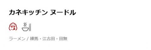 「ミシュランガイド東京 2020」-11