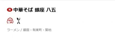 「ミシュランガイド東京 2020」-13
