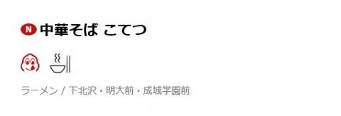 「ミシュランガイド東京 2020」-14