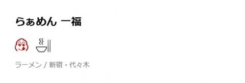 「ミシュランガイド東京 2020」-24