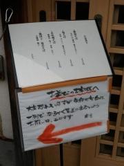 中華そば きなり【参】-13