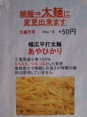 麺s Natural-3
