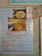 麺s Natural-4