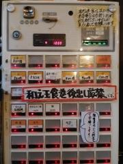 中華ソバ 伊吹【壱百五七】-4
