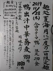 麺処 夏海【参】-2