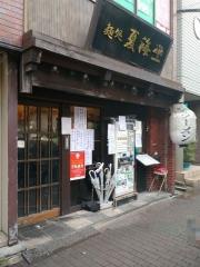 麺処 夏海【参】-1