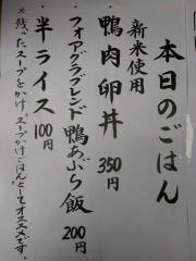 麺処 夏海【参】-4