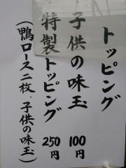 麺処 夏海【参】-3