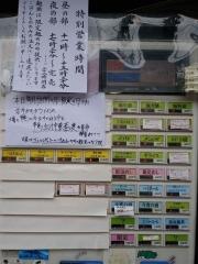 麺処 夏海【参】-5