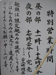 麺処 夏海【参】-13