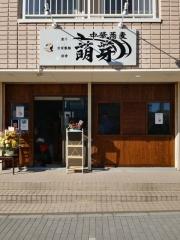 【新店】中華蕎麦 萌芽-1