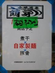 【新店】中華蕎麦 萌芽-2