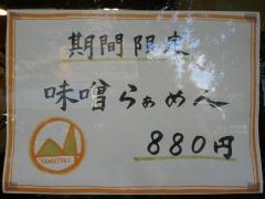 らぁめん 山と樹【六】-20