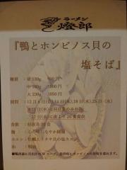 ラーメン燈郎【弐弐】-2