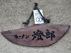 ラーメン燈郎【弐弐】-3