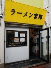 ラーメン宮郎【八】-1