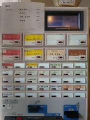 メンドコロ Kinari【八】-2