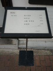 メンドコロ Kinari【八】-10