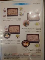 蕎麦屋 慶徳-3