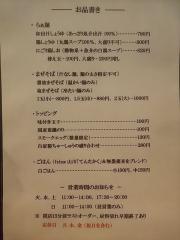 自家製麺 TERRA【弐】-2