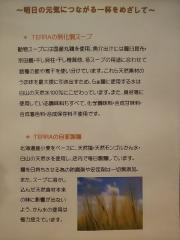 自家製麺 TERRA【弐】-16