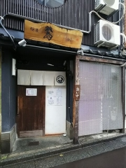 麺屋 鶯-1