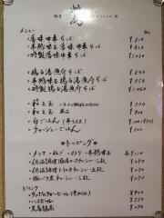 麺屋 鶯-2