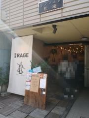 麺尊 RAGE【参五】-1