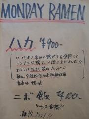 麺尊 RAGE【参五】-2