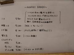 麺尊 RAGE【参五】-3
