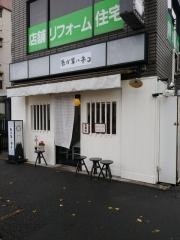 【新店】吾ガ輩ハネコ-1