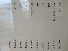 【新店】吾ガ輩ハネコ-3